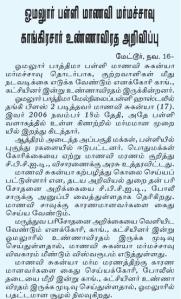 செக்ஸ் வீடியோ | தேவப்ரியா | Page 4